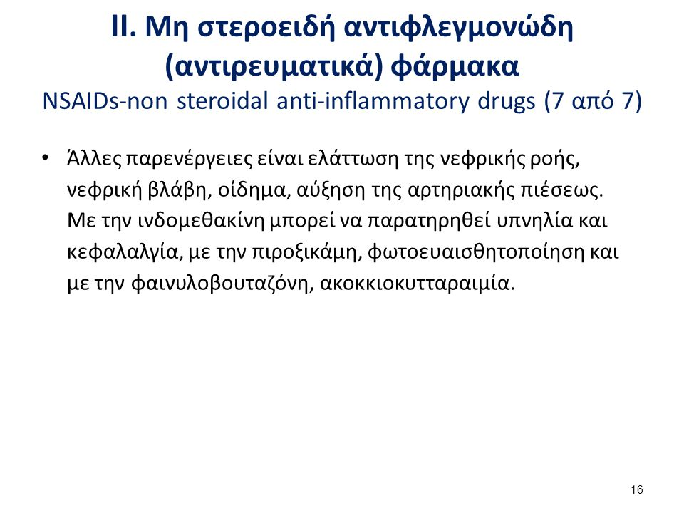 ΙΙ. Μη στεροειδή αντιφλεγμονώδη (αντιρευματικά) φάρμακα NSAIDs-non steroidal anti-inflammatory drugs (7 από 7) Άλλες παρενέργειες είναι ελάττωση της ν