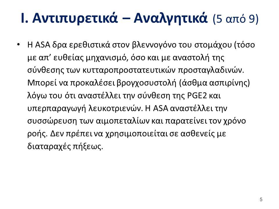 Ι. Αντιπυρετικά – Αναλγητικά (5 από 9) H ASA δρα ερεθιστικά στον βλεννογόνο του στομάχου (τόσο με απ' ευθείας μηχανισμό, όσο και με αναστολή της σύνθε