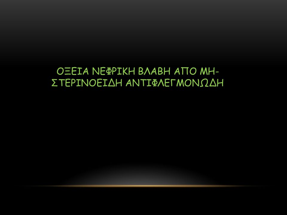 ΟΞΕΙΑ ΝΕΦΡΙΚΗ ΒΛΑΒΗ ΑΠΟ ΜΗ- ΣΤΕΡΙΝΟΕΙΔΗ ΑΝΤΙΦΛΕΓΜΟΝΩΔΗ