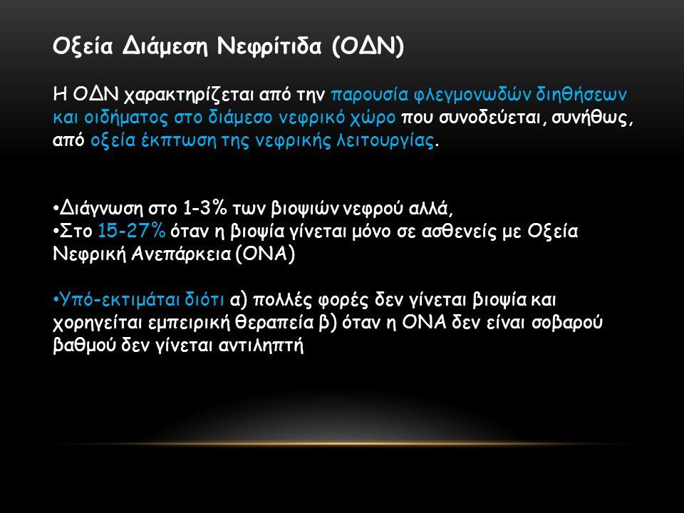 Οξεία Διάμεση Νεφρίτιδα (ΟΔΝ) Η ΟΔΝ χαρακτηρίζεται από την παρουσία φλεγμονωδών διηθήσεων και οιδήματος στο διάμεσο νεφρικό χώρο που συνοδεύεται, συνή