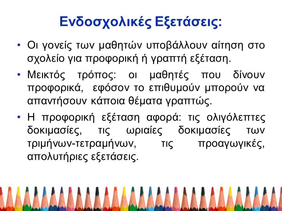 Ενδοσχολικές Εξετάσεις: Οι γονείς των μαθητών υποβάλλουν αίτηση στο σχολείο για προφορική ή γραπτή εξέταση. Μεικτός τρόπος: οι μαθητές που δίνουν προφ