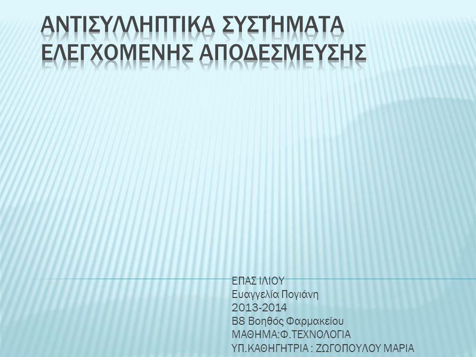 ΕΠΑΣ ΙΛΙΟΥ Ευαγγελία Πογιάνη 2013-2014 Β8 Βοηθός Φαρμακείου ΜΑΘΗΜΑ:Φ.ΤΕΧΝΟΛΟΓΙΑ ΥΠ.ΚΑΘΗΓΗΤΡΙΑ : ΖΩΓΟΠΟΥΛΟΥ ΜΑΡΙΑ