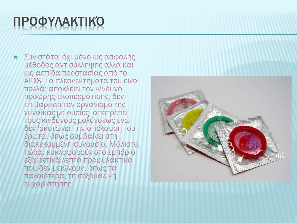  Συνιστάται όχι μόνο ως ασφαλής μέθοδος αντισύλληψης αλλά και ως ασπίδα προστασίας από το AIDS. Τα πλεονεκτήματά του είναι πολλά: αποκλείει τον κίνδυ