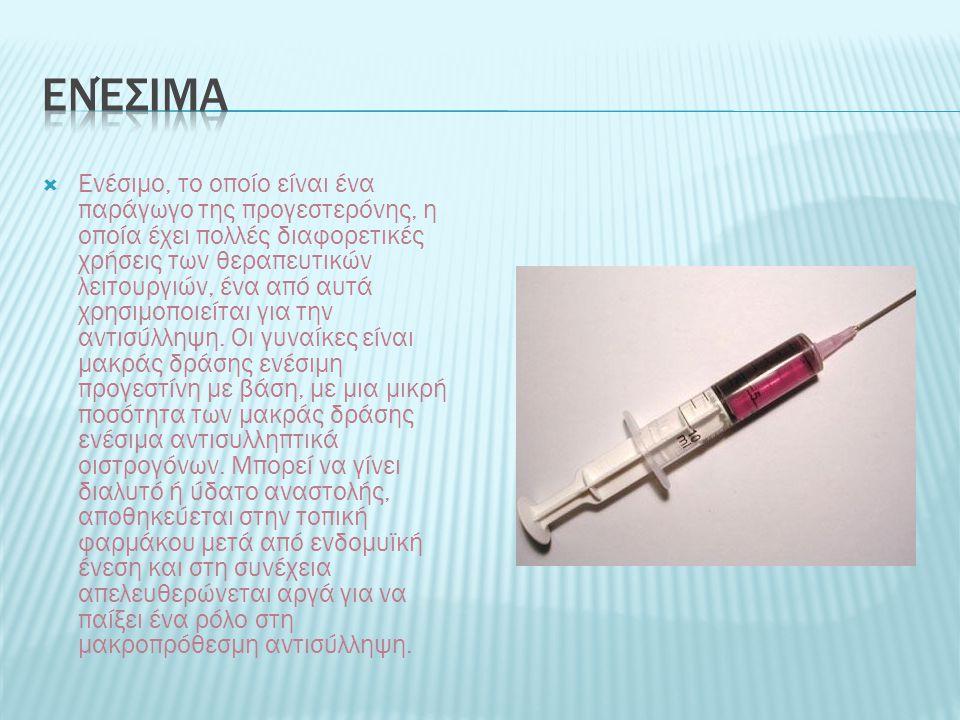  Ενέσιμο, το οποίο είναι ένα παράγωγο της προγεστερόνης, η οποία έχει πολλές διαφορετικές χρήσεις των θεραπευτικών λειτουργιών, ένα από αυτά χρησιμοπ