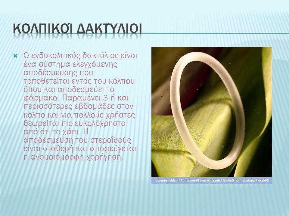  Ο ενδοκολπικός δακτύλιος είναι ένα σύστημα ελεγχόμενης αποδέσμευσης που τοποθετείται εντός του κόλπου όπου και αποδεσμεύει το φάρμακο. Παραμένει 3 ή