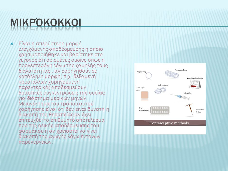  Είναι η απλούστερη μορφή ελεγχόμενης αποδέσμευσης η οποία χρησιμοποιήθηκε και βασίστηκε στο γεγονός ότι ορισμένες ουσίες όπως η προγεστερόνη λόγω τη