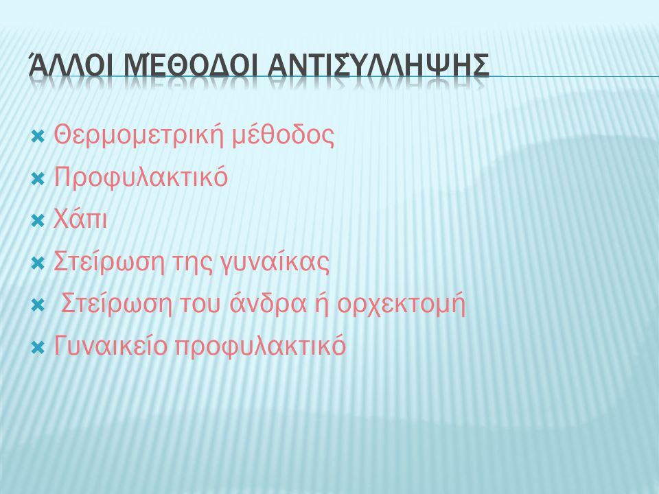  Θερμομετρική μέθοδος  Προφυλακτικό  Χάπι  Στείρωση της γυναίκας  Στείρωση του άνδρα ή ορχεκτομή  Γυναικείο προφυλακτικό