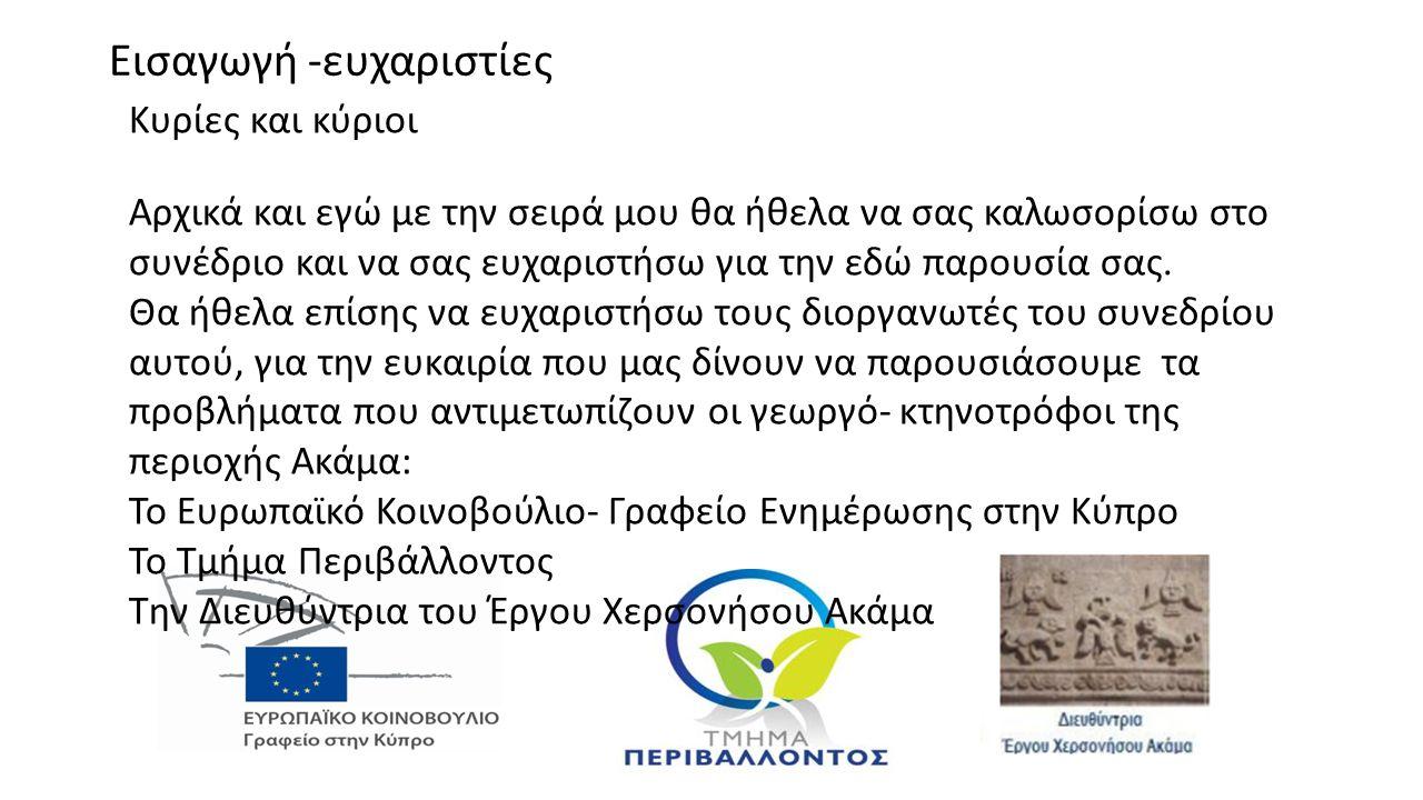Εισαγωγή Η χερσόνησος του Ακάμα βρίσκεται στο δυτικότερο μέρος της Κύπρου και καλύπτει μια έκταση 17 000 περίπου εκταρίων από τα οποία τα 7 000 εκτάρια είναι Κρατικά Δάση ενώ τα υπόλοιπα 10 000 εκτάρια είναι ιδιωτικά κτήματα και χαλίτικη γη.