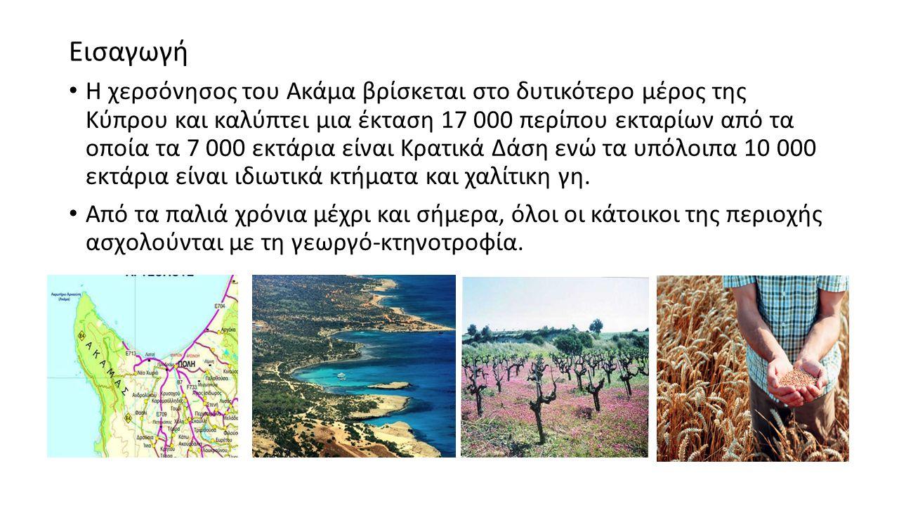 Εισαγωγή Θα ήθελα να τονίσω ότι μέχρι στιγμής καμιά βοήθεια από καμιά κυβέρνηση δεν δόθηκε στους κατοίκους της περιοχής σαν περεταίρω ενίσχυση που λαμβάνουν οι γεωργοί της υπόλοιπης Κύπρου.