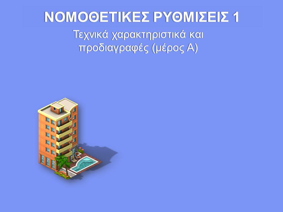 ΣΤΟΧΟΙ ΜΑΘΗΜΑΤΟΣ Με το τέλος του μαθήματος ο/η μαθητής/τρια θα είναι ικανός/ή: 1.Να αναφέρει τα τεχνικά χαρακτηριστικά των ξενοδοχειακών και επισιτιστικών μονάδων που απορρέουν από την Κυπριακή νομοθεσία.