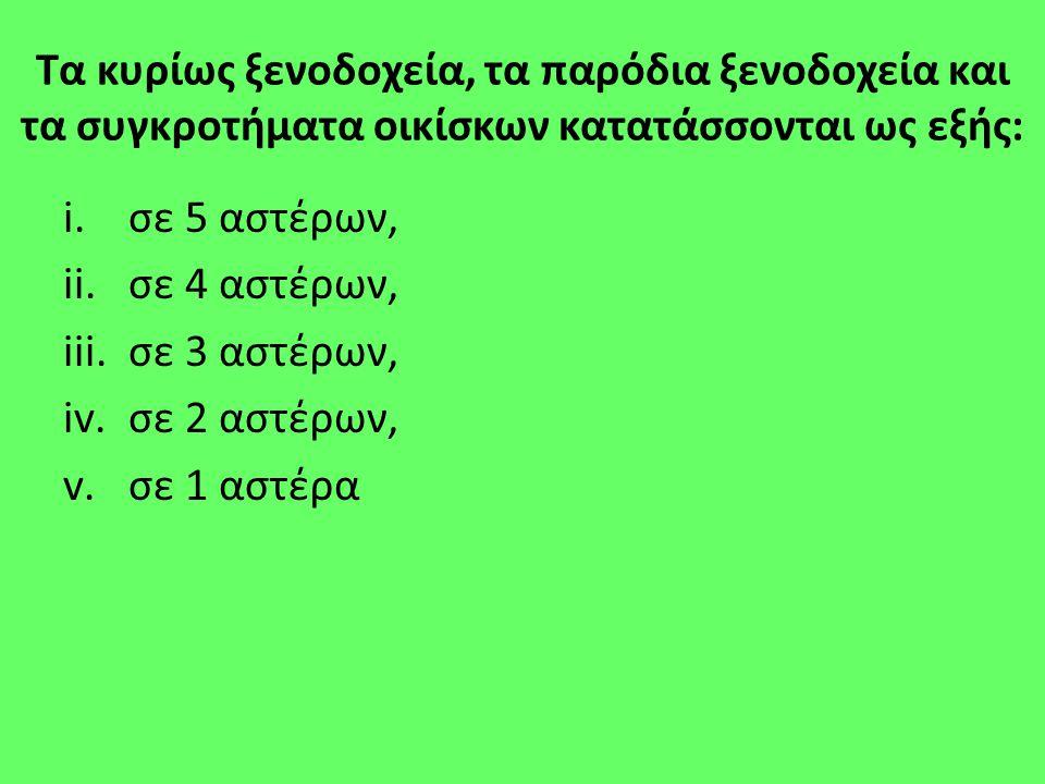 Τα κυρίως ξενοδοχεία, τα παρόδια ξενοδοχεία και τα συγκροτήματα οικίσκων κατατάσσονται ως εξής: i.σε 5 αστέρων, ii.σε 4 αστέρων, iii.σε 3 αστέρων, iv.σε 2 αστέρων, v.σε 1 αστέρα