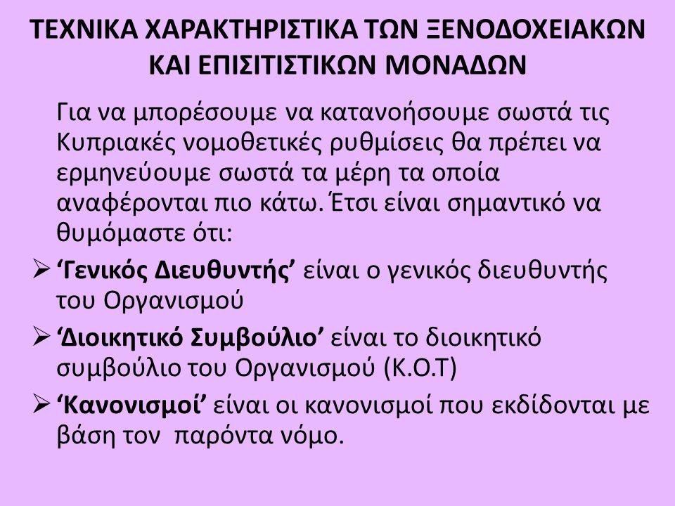 ΤΕΧΝΙΚΑ ΧΑΡΑΚΤΗΡΙΣΤΙΚΑ ΤΩΝ ΞΕΝΟΔΟΧΕΙΑΚΩΝ ΚΑΙ ΕΠΙΣΙΤΙΣΤΙΚΩΝ ΜΟΝΑΔΩΝ Για να μπορέσουμε να κατανοήσουμε σωστά τις Κυπριακές νομοθετικές ρυθμίσεις θα πρέπει να ερμηνεύουμε σωστά τα μέρη τα οποία αναφέρονται πιο κάτω.