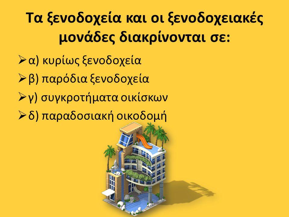 ΕΚΤΑΣΗ ΞΕΝΟΔΟΧΕΙΩΝ  Για ξενοδοχεία 5,4 και 3 αστέρων, το κτίριο δεν πρέπει να καλύπτει περισσότερο από το 20, 25, 30 τοις εκατόν αντίστοιχα του εμβαδού της έκτασης μέσα στο οποίο ανεγείρεται.
