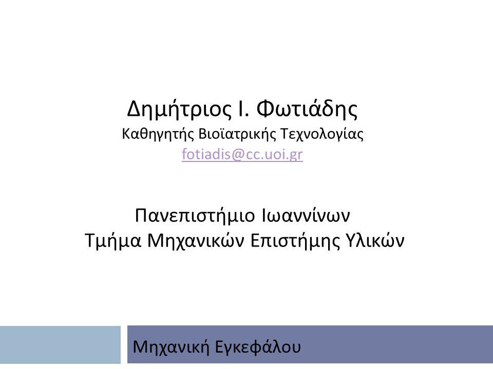 Δημήτριος Ι.