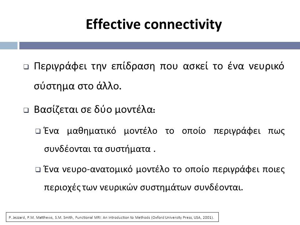 Effective connectivity  Περιγράφει την επίδραση που ασκεί το ένα νευρικό σύστημα στο άλλο.