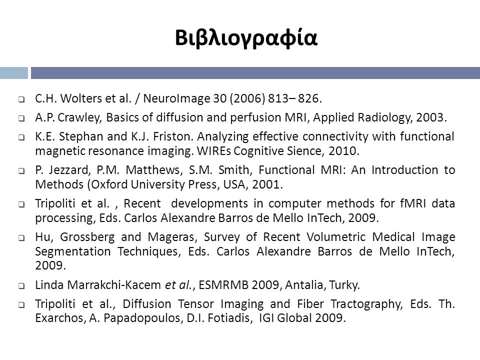Βιβλιογραφία  C.H.Wolters et al. / NeuroImage 30 (2006) 813– 826.