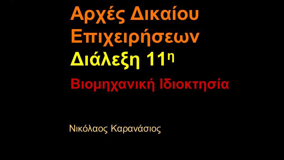 Αρχές Δικαίου Επιχειρήσεων Διάλεξη 11 η Νικόλαος Καρανάσιος Βιομηχανική Ιδιοκτησία