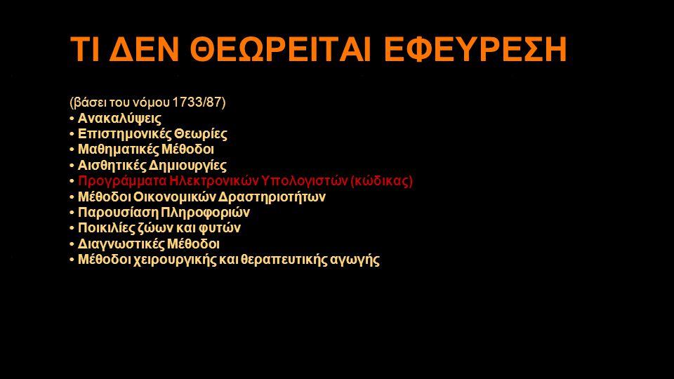 (βάσει του νόμου 1733/87) Ανακαλύψεις Επιστημονικές Θεωρίες Μαθηματικές Μέθοδοι Αισθητικές Δημιουργίες Προγράμματα Ηλεκτρονικών Υπολογιστών (κώδικας)