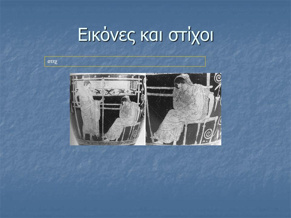 στιχ. Εικόνες και στίχοι