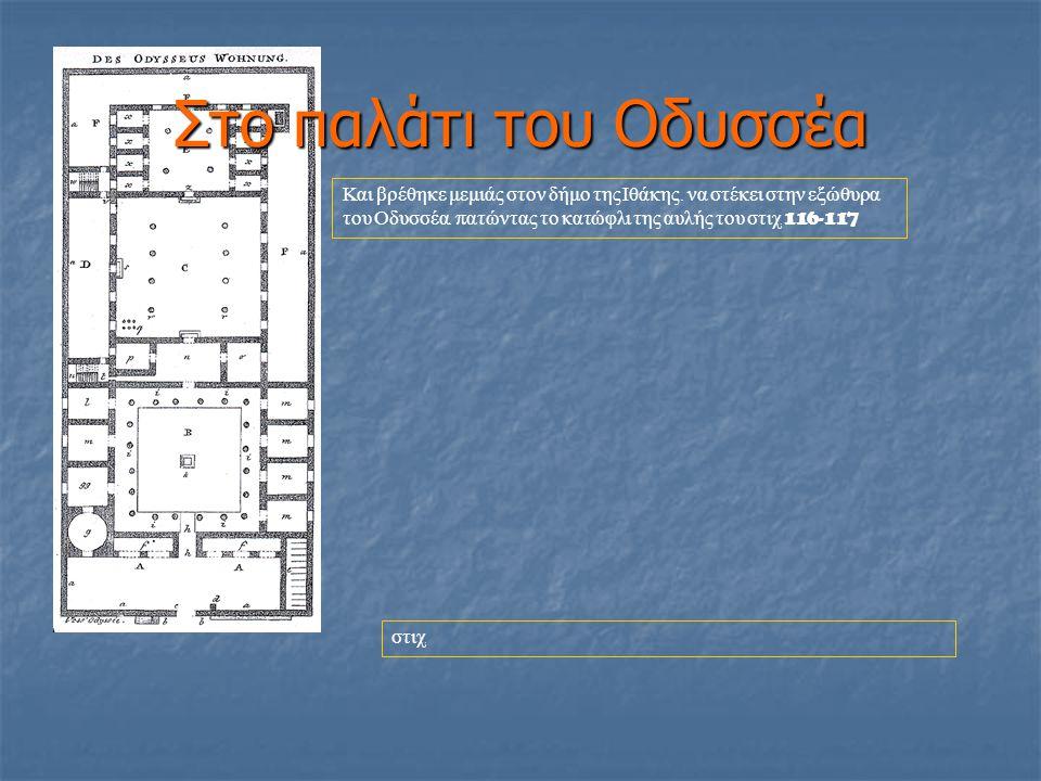 Και βρέθηκε μεμιάς στον δήμο της Ιθάκης, να στέκει στην εξώθυρα του Οδυσσέα, π ατώντας το κατώφλι της αυλής του στιχ. 116-117 στιχ. Στο παλάτι του Οδυ