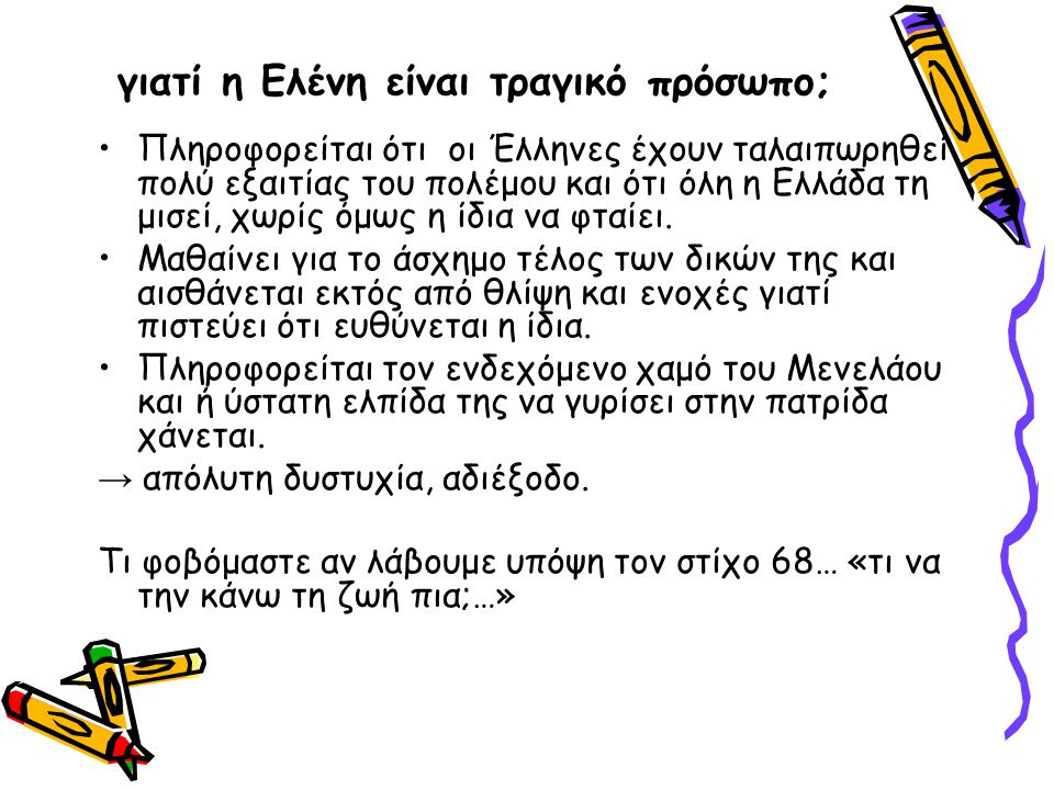 γιατί η Ελένη είναι τραγικό πρόσωπο; Πληροφορείται ότι οι Έλληνες έχουν ταλαιπωρηθεί πολύ εξαιτίας του πολέμου και ότι όλη η Ελλάδα τη μισεί, χωρίς όμως η ίδια να φταίει.