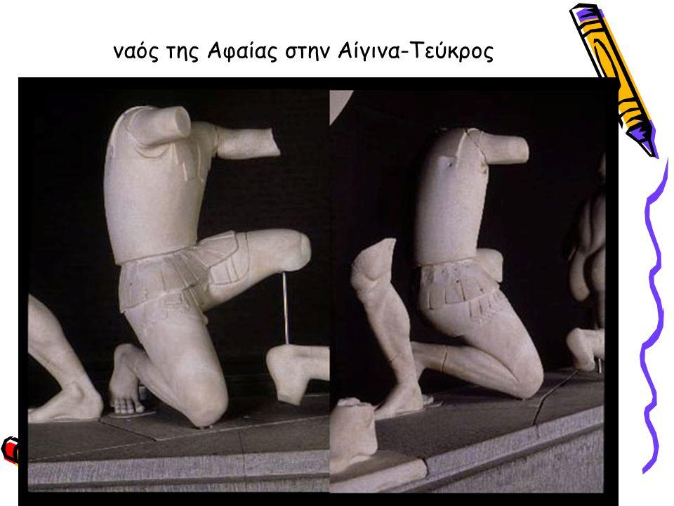 ναός της Αφαίας στην Αίγινα-Τεύκρος