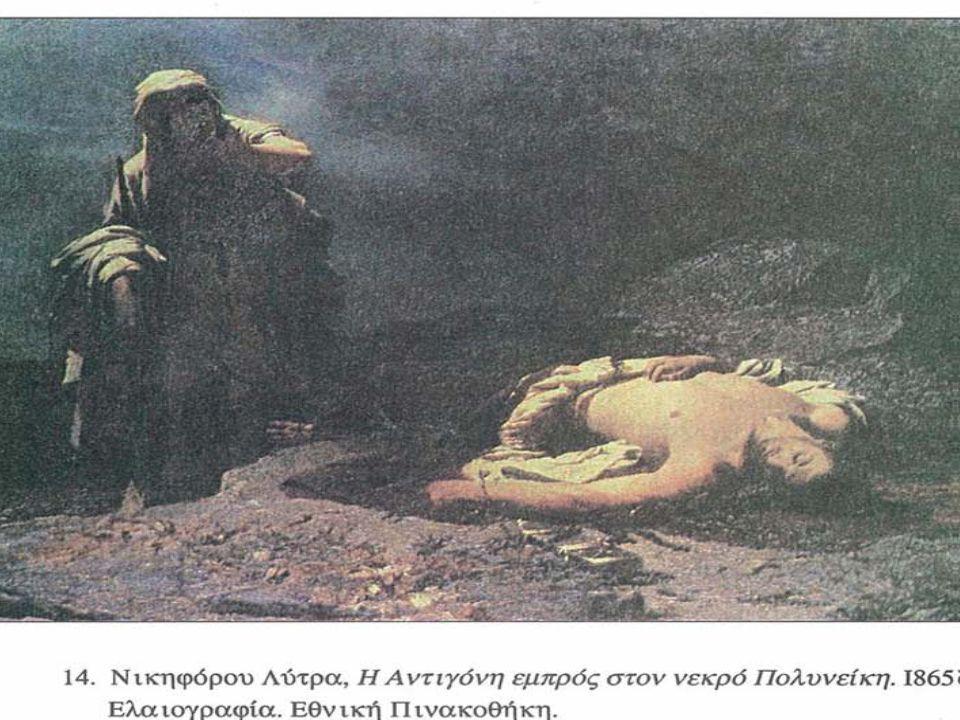 Και ο Κρέων; Ο ήρωας γίνεται τραγικός «δι' αμαρτίαν τινά»...
