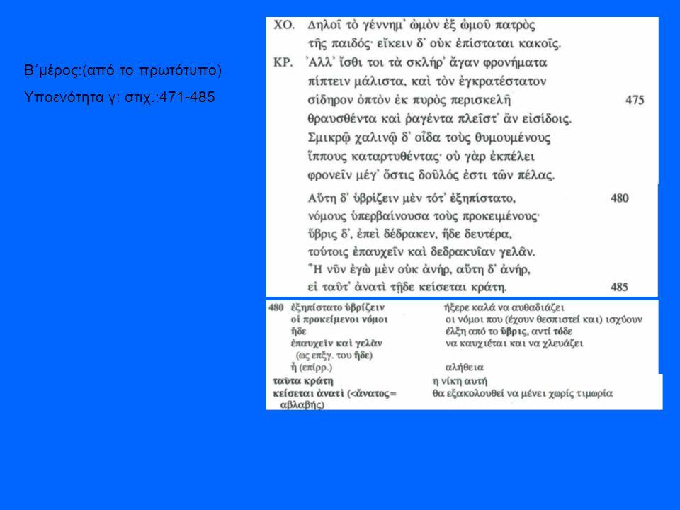 Β΄μέρος:(από το πρωτότυπο) Υποενότητα γ: στιχ.:471-485
