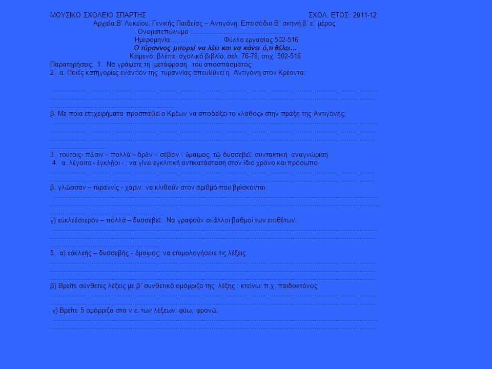 ΜΟΥΣΙΚΟ ΣΧΟΛΕΙΟ ΣΠΑΡΤΗΣ ΣΧΟΛ. ΕΤΟΣ: 2011-12 Αρχαία Β' Λυκείου, Γενικής Παιδείας – Αντιγόνη, Επεισόδιο Β΄ σκηνή β΄ ε΄ μέρος. Ονοματεπώνυμο :……………………………