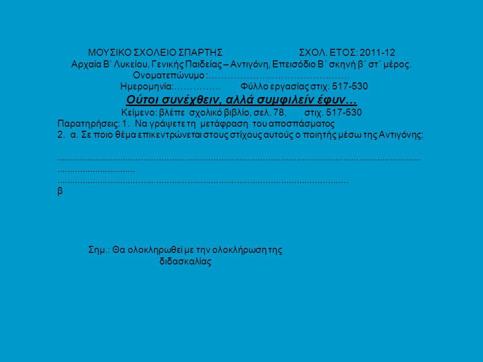 ΜΟΥΣΙΚΟ ΣΧΟΛΕΙΟ ΣΠΑΡΤΗΣ ΣΧΟΛ. ΕΤΟΣ: 2011-12 Αρχαία Β' Λυκείου, Γενικής Παιδείας – Αντιγόνη, Επεισόδιο Β΄ σκηνή β΄ στ΄ μέρος. Ονοματεπώνυμο :…………………………