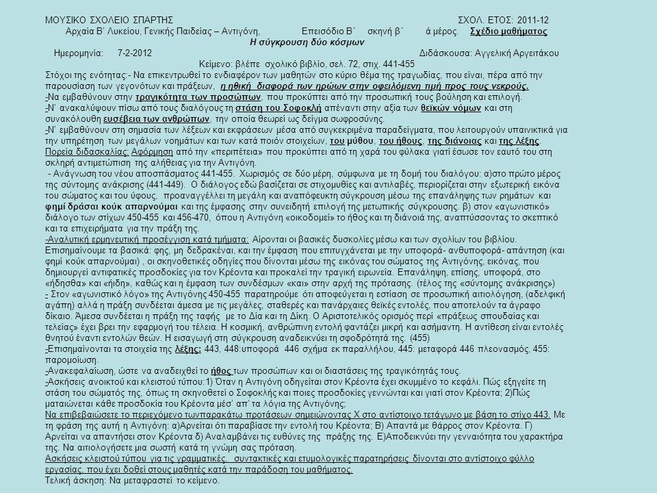 Σχέδιο μαθήματος 486-501