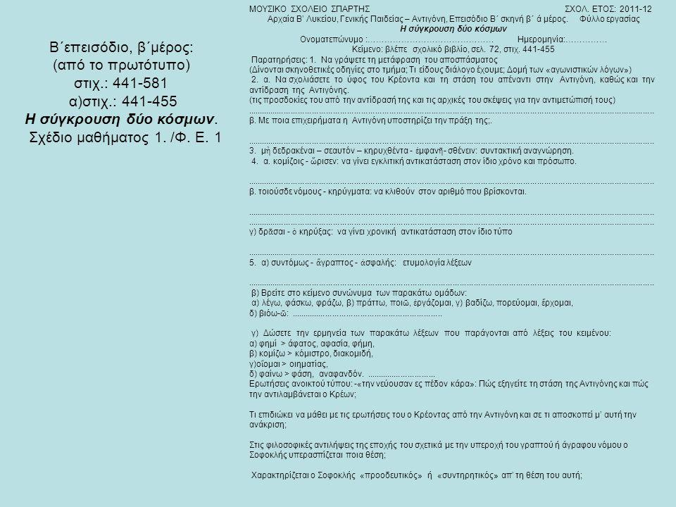Β΄επεισόδιο, β΄μέρος: (από το πρωτότυπο) στιχ.: 441-581 α)στιχ.: 441-455 Η σύγκρουση δύο κόσμων. Σχέδιο μαθήματος 1. /Φ. Ε. 1 ΜΟΥΣΙΚΟ ΣΧΟΛΕΙΟ ΣΠΑΡΤΗΣ