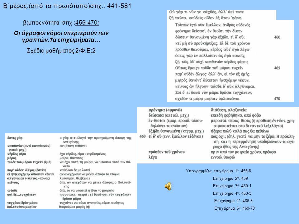 β)υποενότητα: στιχ.:456-470: Οι άγραφοι νόμοι υπερτερούν των γραπτών.Τα επιχειρήματα… Σχέδιο μαθήματος 2/Φ.Ε:2 Β΄μέρος:(από το πρωτότυπο)στιχ.: 441-58