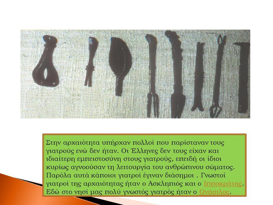 Στην αρχαιότητα υπήρχαν πολλοί που παρίσταναν τους γιατρούς ενώ δεν ήταν. Οι Έλληνες δεν τους είχαν και ιδιαίτερη εμπειστοσύνη στους γιατρούς, επειδή