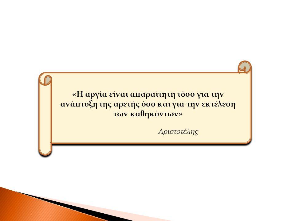 «Η αργία είναι απαραίτητη τόσο για την ανάπτυξη της αρετής όσο και για την εκτέλεση των καθηκόντων» Αριστοτέλης