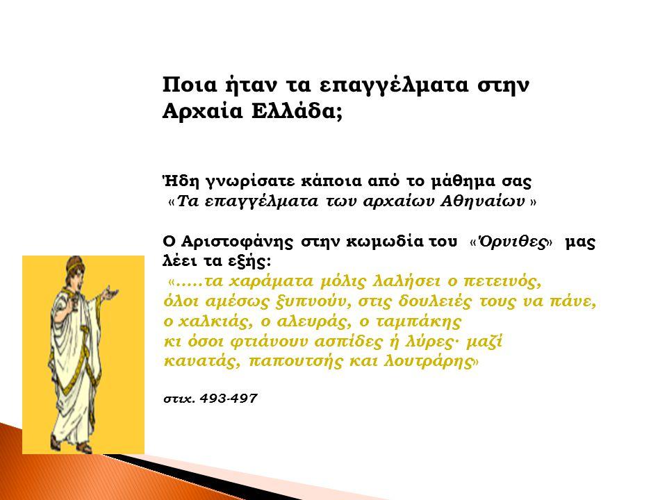 Ποια ήταν τα επαγγέλματα στην Aρχαία Ελλάδα; Ήδη γνωρίσατε κάποια από το μάθημα σας « Τα επαγγέλματα των αρχαίων Αθηναίων » Ο Αριστοφάνης στην κωμωδία