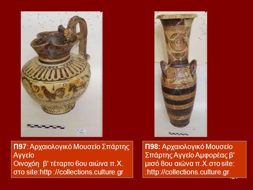 121 Π98: Αρχαιολογικό Μουσείο Σπάρτης Αγγείο Αμφορέας β μισό 8ου αιώνα π.Χ.στο site: :http://collections.culture.gr Π97: Αρχαιολογικό Μουσείο Σπάρτης Αγγείο Οινοχόη β τέταρτο 6ου αιώνα π.Χ.