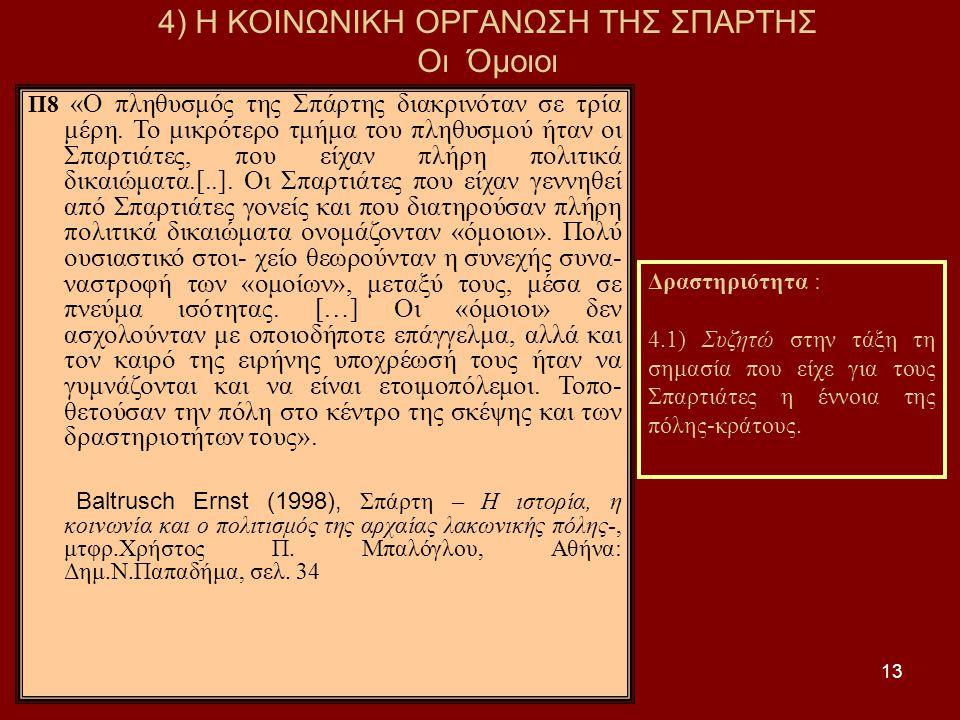 13 4) Η ΚΟΙΝΩΝΙΚΗ ΟΡΓΑΝΩΣΗ ΤΗΣ ΣΠΑΡΤΗΣ Οι Όμοιοι Π8 «Ο πληθυσμός της Σπάρτης διακρινόταν σε τρία μέρη. Το μικρότερο τμήμα του πληθυσμού ήταν οι Σπαρτι