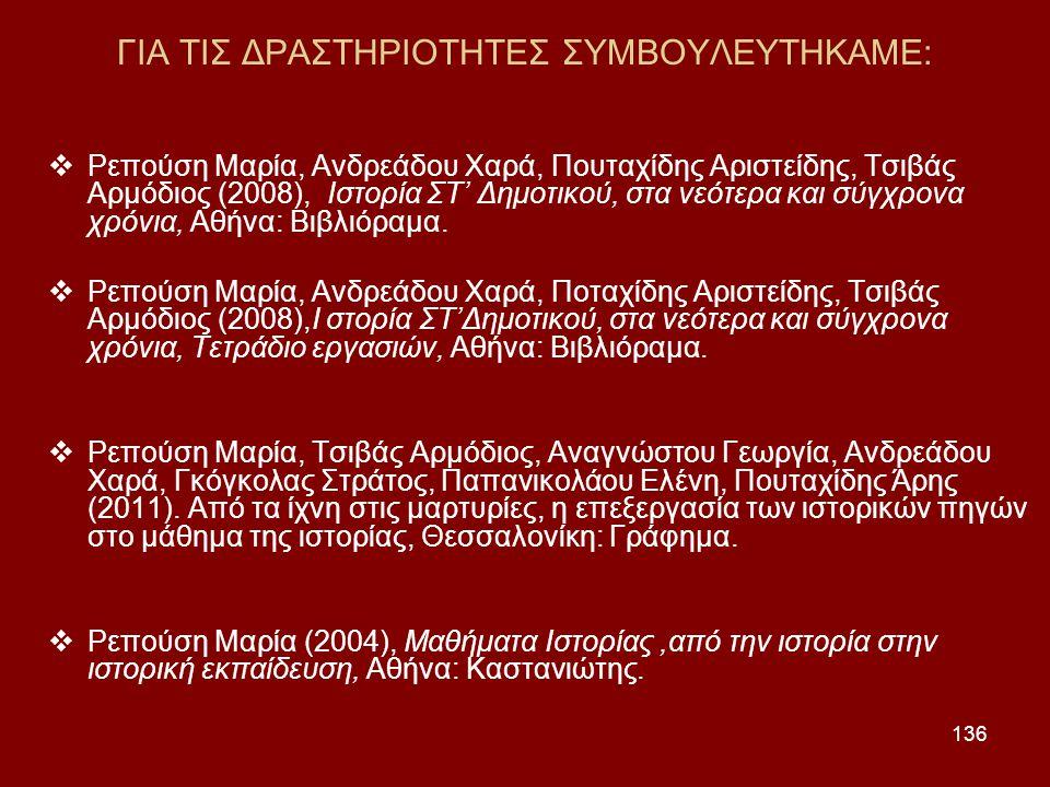 136 ΓΙΑ ΤΙΣ ΔΡΑΣΤΗΡΙΟΤΗΤΕΣ ΣΥΜΒΟΥΛΕΥΤΗΚΑΜΕ:  Ρεπούση Μαρία, Ανδρεάδου Χαρά, Πουταχίδης Αριστείδης, Τσιβάς Αρμόδιος (2008), Ιστορία ΣΤ' Δημοτικού, στα νεότερα και σύγχρονα χρόνια, Αθήνα: Βιβλιόραμα.