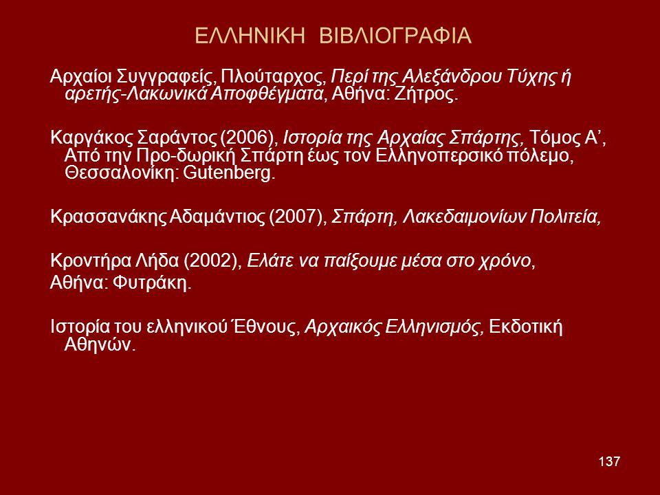 137 ΕΛΛΗΝΙΚΗ ΒΙΒΛΙΟΓΡΑΦΙΑ Αρχαίοι Συγγραφείς, Πλούταρχος, Περί της Αλεξάνδρου Τύχης ή αρετής-Λακωνικά Αποφθέγματα, Αθήνα: Ζήτρος.
