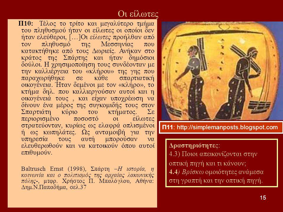 15 Οι είλωτες Π10: Τέλος το τρίτο και μεγαλύτερο τμήμα του πληθυσμού ήταν οι είλωτες οι οποίοι δεν ήταν ελεύθεροι, […]Οι είλωτες προήλθαν από τον πληθυσμό της Μεσσηνίας που κατακτήθηκε από τους Δωριείς.