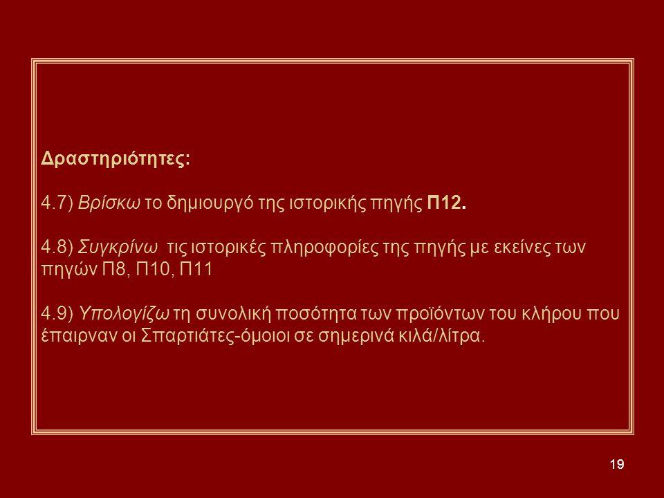 19 Δραστηριότητες: 4.7) Βρίσκω το δημιουργό της ιστορικής πηγής Π12.