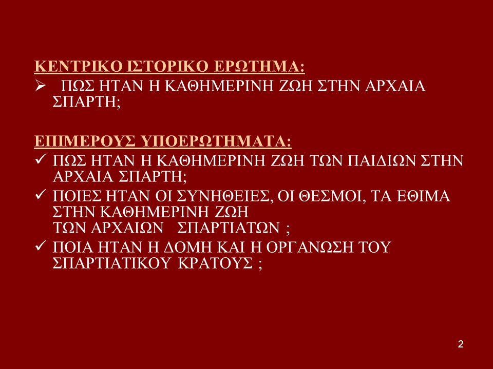 93 12) Ο ΛΑΚΩΝΙΣΜΟΣ Π72 : «Οι Σπαρτιάτες μάθαιναν τα παιδιά τους να αποφεύγουν τη φλυαρία και να μιλούν σύντομα και περιεκτικά.Η διατύπωση μιας φράσης με λίγες λέξεις και έξυπνο περιεχόμενο ονομάστηκε λακωνισμός.[….]» Πλούταρχος, Λυκούργος, 19, Μτφρ: Γ.Α.