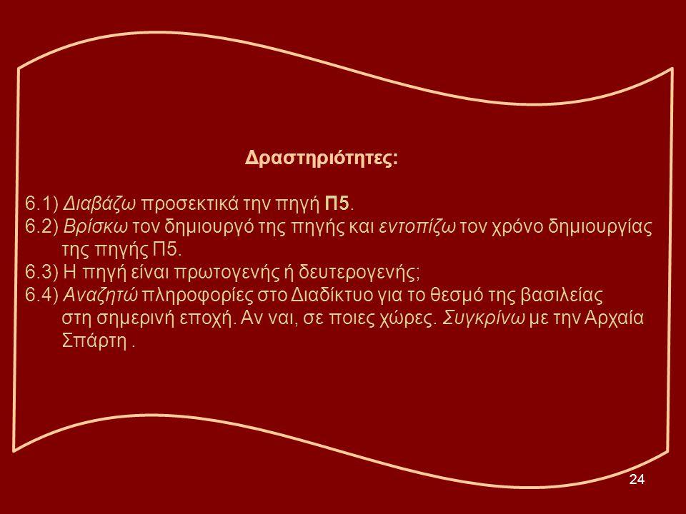 24 Δραστηριότητες: 6.1) Διαβάζω προσεκτικά την πηγή Π5.