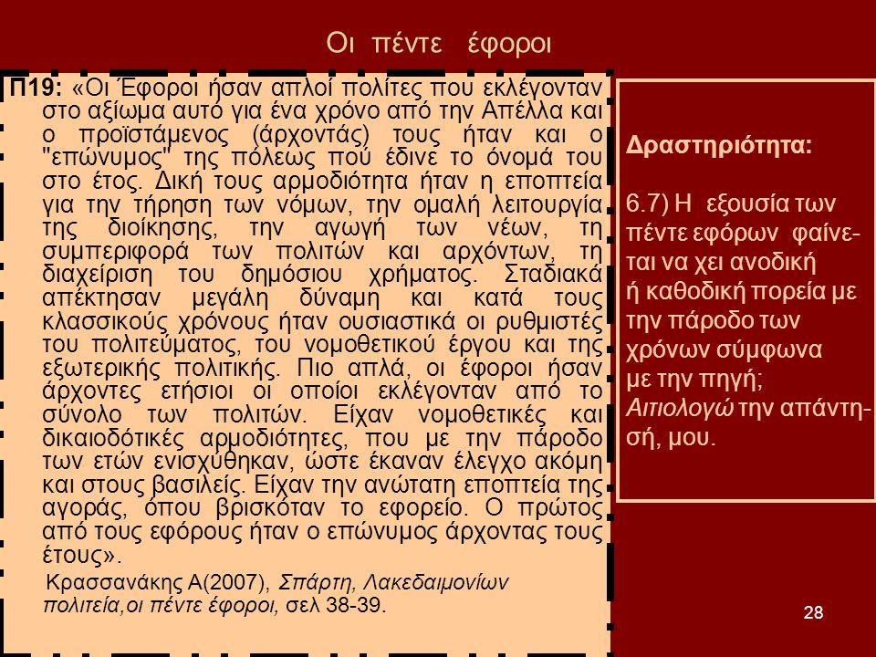 28 Οι πέντε έφοροι Π19: «Οι Έφοροι ήσαν απλοί πολίτες που εκλέγονταν στο αξίωμα αυτό για ένα χρόνο από την Απέλλα και ο προϊστάμενος (άρχοντάς) τους ήταν και ο επώνυμος της πόλεως πού έδινε το όνομά του στο έτος.