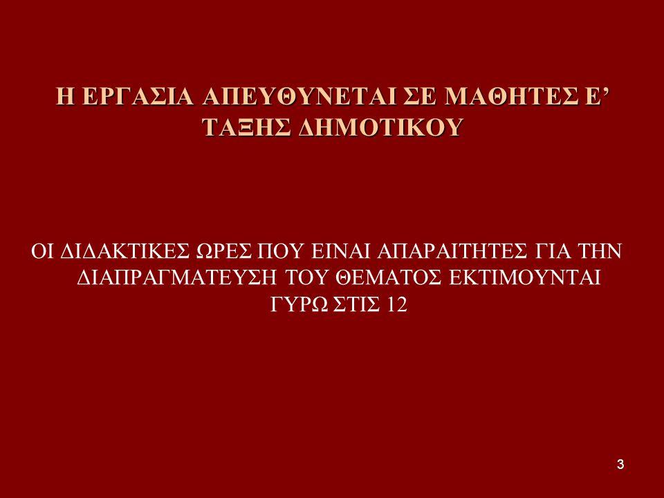 104 17) ΤΑ ΣΠΑΡΤΙΑΤΙΚΑ ΝΟΜΙΣΜΑΤΑ Π81:«Ο Λυκούργος αντικατάστησε τα χρυσά και αργυρά νομίσματα με σιδερένια.