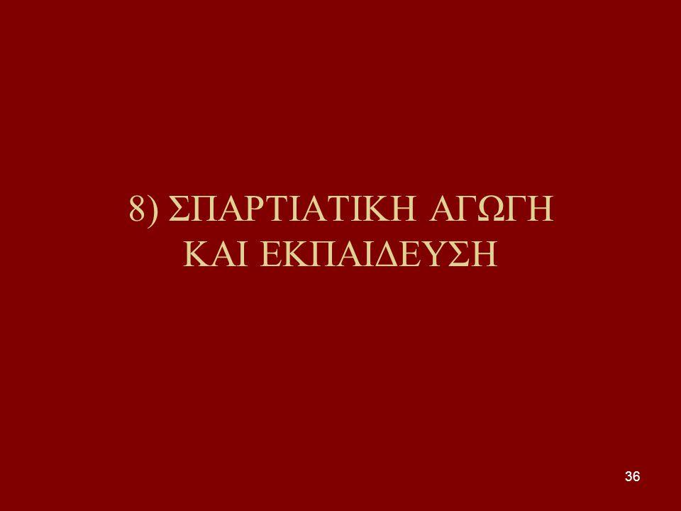 36 8) ΣΠΑΡΤΙΑΤΙΚΗ ΑΓΩΓΗ ΚΑΙ ΕΚΠΑΙΔΕΥΣΗ