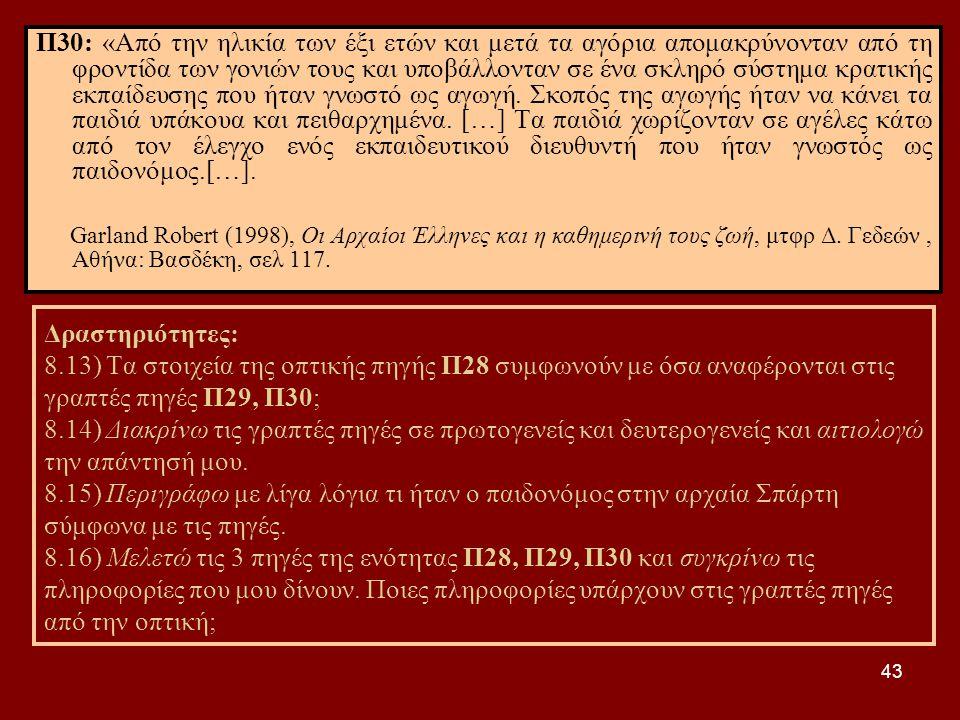 43 Δραστηριότητες: 8.13) Τα στοιχεία της οπτικής πηγής Π28 συμφωνούν με όσα αναφέρονται στις γραπτές πηγές Π29, Π30; 8.14) Διακρίνω τις γραπτές πηγές σε πρωτογενείς και δευτερογενείς και αιτιολογώ την απάντησή μου.