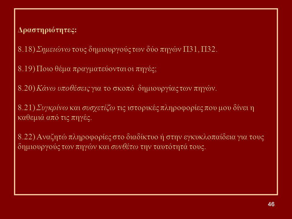 46 Δραστηριότητες: 8.18) Σημειώνω τους δημιουργούς των δύο πηγών Π31, Π32.