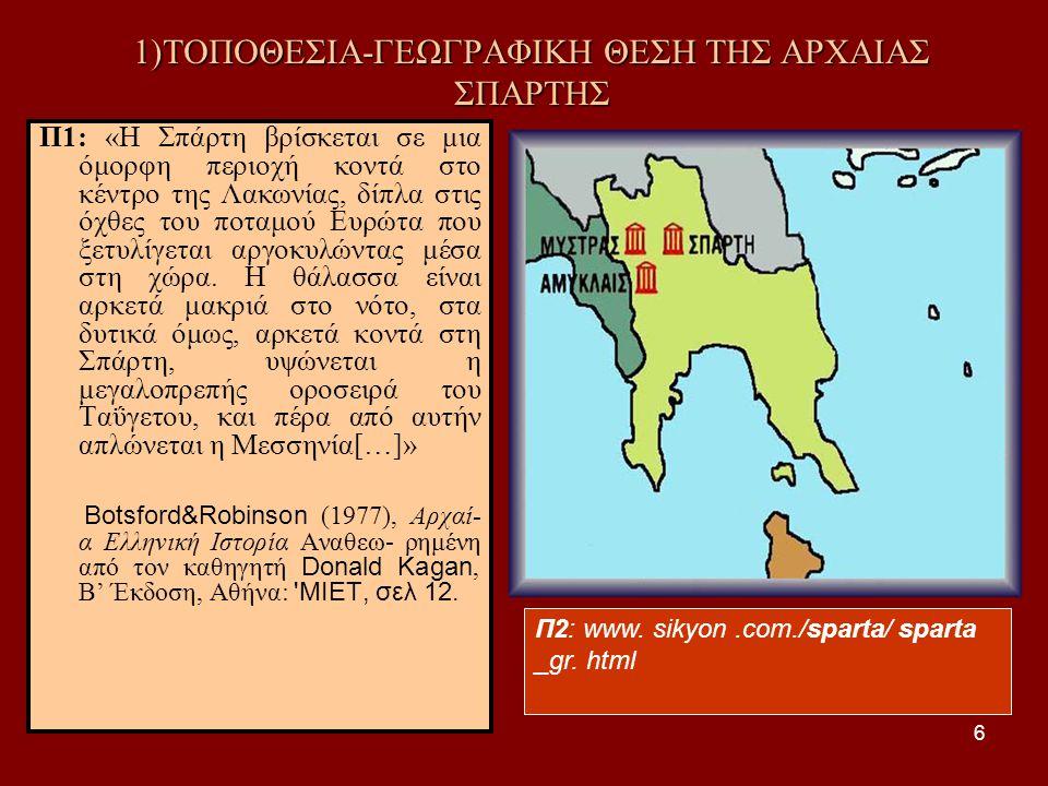 87 11) Η ΣΠΑΡΤΙΑΤΙΚΗ ΛΙΤΟΤΗΤΑ 11.1) Αναζητώ πληροφορίες πως ντυνόταν σε άλλες πόλεις στην αρχαία Ελλάδα.
